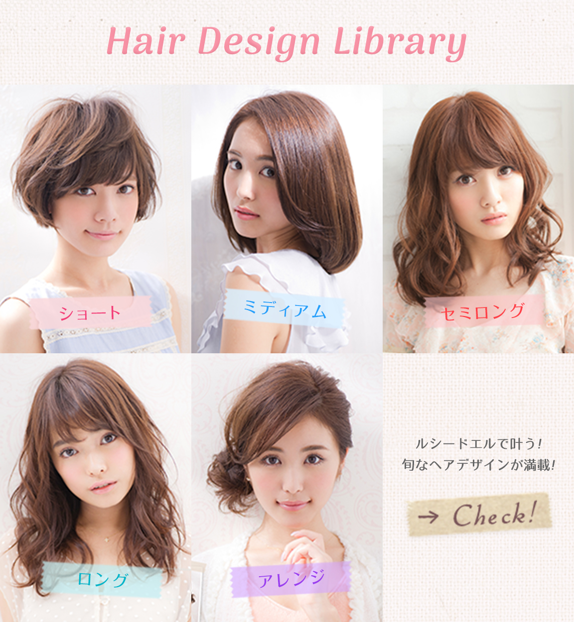 Hair Design Library