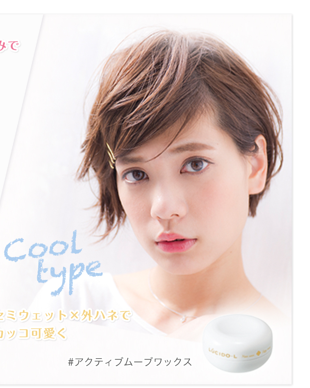 cool type